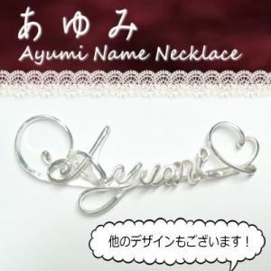 あゆみ アユミ Ayumi シルバー製Your Name Necklaceネームネックレス 名前ネックレス|laplateriashu