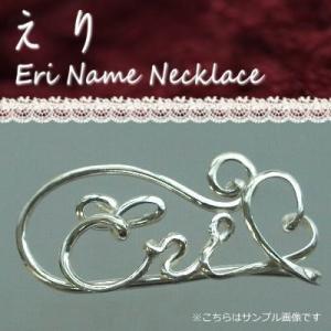 えり エリ Eri  シルバー製Your Name Necklaceネームネックレス 名前ネックレス|laplateriashu