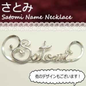さとみ サトミ Satomi シルバー製Your Name Necklaceネームネックレス 名前ネックレス|laplateriashu