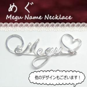 めぐ メグ Megu シルバー製 ネームネックレス 名前ネックレス|laplateriashu