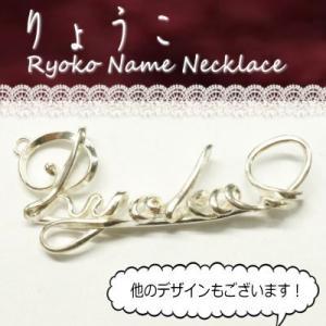 りょうこ リョウコ Ryoko シルバー製 ネームネックレス 名前ネックレス