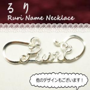 るり ルリ Ruri シルバー製 ネームネックレス 名前ネックレス