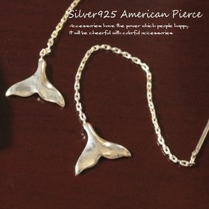 シルバーピアス アメリカンピアス クジラ しっぽ レディースピアス シルバー925 くじら 鯨|laplateriashu