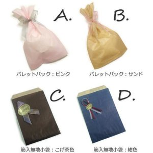 10円簡易ラッピング パレットバックか袋のラッピングで選べます リボンのカラーも選べます|laplateriashu