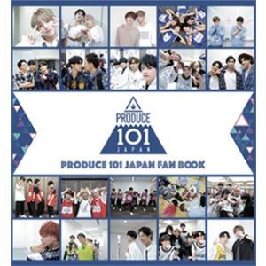 【受注販売:2月中旬旬頃お届け予定】PRODUCE 101 JAPAN FAN BOOK 通常Ver.
