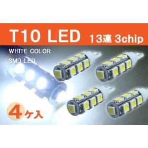 送料無料!T10 / T16 LED バルブ 13連 3chip 高輝度白色 4個入