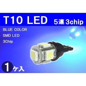 T10 / T16 LED バルブ 5連 3chip 15発 青色 1個入