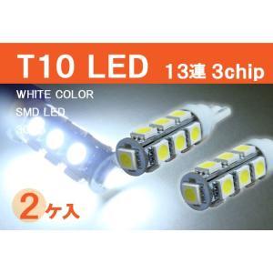 送料無料!T10 / T16 LED バルブ 13連 3chip 高輝度白色 2個入