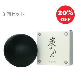 ピュアラソープ(炭) 100g×3個|lapurela
