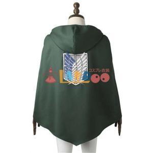 進撃の巨人 調査兵団 自由の翼 マント コスプレ衣装 lardoo-store