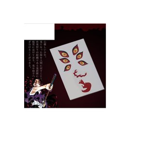 鬼滅の刃 十二鬼月 上弦 黒死牟(こくしぼう)上弦の壱 タトゥーシール コスプレ用 cosplay コスプレ道具 小物|lardoo-store