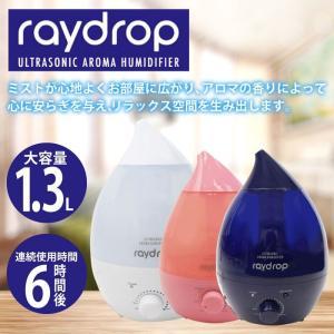 人気の加湿器「レイドロップ」の1.3リットルサイズが新登場♪ まるでしずくのような丸いぽてっとした丸...