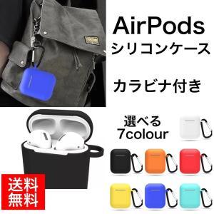 AirPods  ケース シリコン セット カラビナ付き ガード エアポッズ 第1世代  エアポッズ カバー  送料無料|largemart1