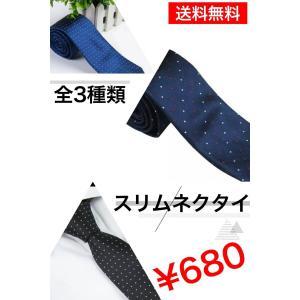ネクタイ EveAXIA ポイント5倍 ナロータイ メンズ ビジネス カジュアル フォーマル 全3種類 通勤 就活 紳士 スーツ 大人気 父の日 largemart1