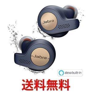 Jabra 完全ワイヤレスイヤホン Elite Active 65t コッパーブルー BT5.0 マ...