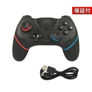 ◆1年保証付◆ Nintendo Switch Proコントローラー 任天堂 スイッチ 互換 コントローラー 無線 ワイヤレス 連射機能 Lite対応 largo1991