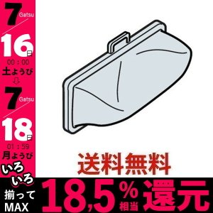 HITACHI NET-KD8GX 日立 洗濯機用下部糸くずフィルター 日立洗濯機用 ヒタチ NET...
