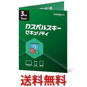 カスペルスキー セキュリティ (最新版) 3年 5台版 カード版 Windows/Mac/Andro...