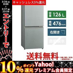AQUA  126L 2ドア冷蔵庫 AQR-13H(S) 送料無料