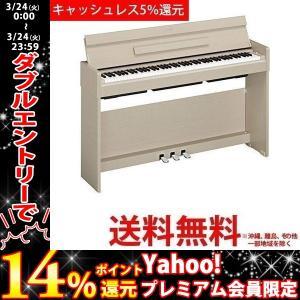 YAMAHA ARIUS 電子ピアノ YDP-S34WA 送料無料