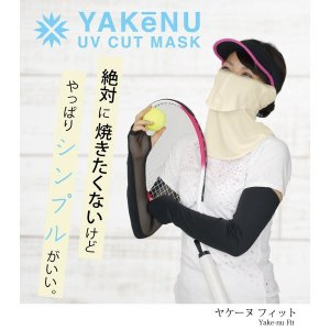 蒸れないマスク ヤケーヌ フィット 耳カバー付き ペットのお散歩に紫外線カット UVカット マスク larrys-company