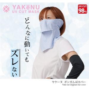 蒸れないマスク ヤケーヌ ギンガム 耳カバー付き ペットのお散歩に紫外線カット UVカット マスク larrys-company