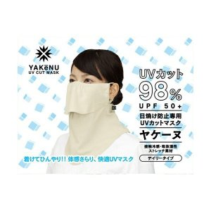 涼しいマスク ヤケーヌ ひんやりタッチ 超接触冷感 ペットのお散歩に紫外線カット UVカット マスク larrys-company