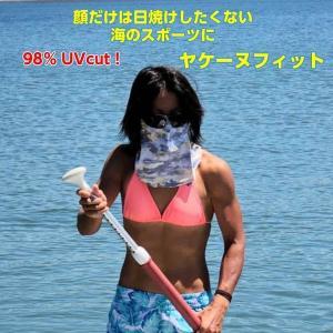 ヤケーヌフィット フェイスカバー UVカットマスク 紫外線対策グッズ larrys-company