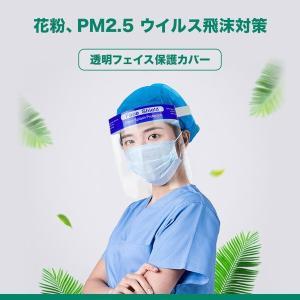 接客業の必需品 フェイスシールド 顔面保護マスク フェイスカバー(12枚) 簡単装着 調整可能 男女兼用 水洗い 便利 安全 ウイルス larrys-company
