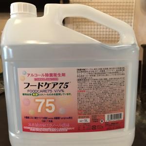 フードケア75<br>食品添加物エタノール製剤 アルコール度数75 5リットル大容量 larrys-company