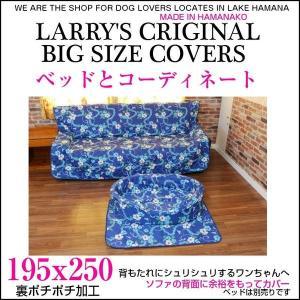 大判の長方形 195x250cm 《ポイント10倍》裏ポチポチ マルチカバー 大型犬サイズ 大判 larrys-company