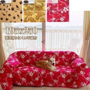 ソファーカバー 195x250cm 《ポイント10倍》 (裏不織布) マルチカバー 長方形 大型犬サイズ 大判 larrys-company