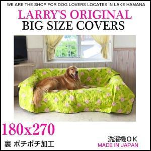大判のソファーカバー 180x270cm 《ポイント10倍》 マルチカバー長方形 大型犬サイズ 大判 larrys-company