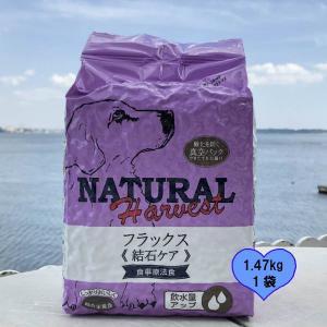 結石ケア用 食事療法食 ナチュラルハーベスト フラックス1.47KgX1袋  ポイント10倍|larrys-company