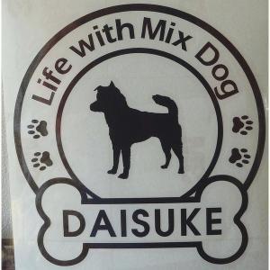 ミックスドッグのステッカー カッティングシール 雑種犬の可愛いシール 日本製 カーステッカー|larrys-company