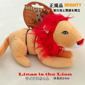 体長約24cm しなやかな形状のMIGHTY マイティー 正規品 ライオンのライナス(レギュラー) 丈夫なおもちゃ 小型犬から中型犬用おもちゃ larrys-company