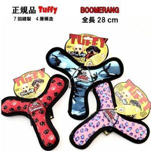 正規品 Tuffy 水に浮く頑丈なおもちゃ Tuffy タフィー ブーメラン レギュラー タフィ 中型犬から大型犬用おもちゃ larrys-company