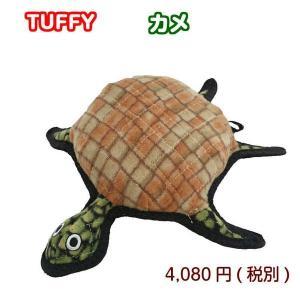 正規品 Tuffy 水に浮く丈夫なおもちゃのタフィー カメのタフィ Tuffy 大型犬 亀 カメ larrys-company