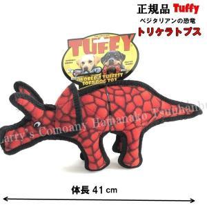 正規品 Tuffy 強度に注目 水に浮くおもちゃ タフィ- トリケラトプス ジュニア  ダイナソー 破壊 強度 丈夫なおもちゃ 大型犬用おもちゃ タフィ larrys-company