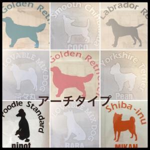 アーチタイプのカッティングシール<br>犬のシルエットにお名前入り<br>犬種別ステッカー 車 シール 犬|larrys-company