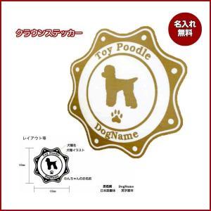 犬種別シルエットのカッティングシール クラウンステッカー 車 ステッカー シール 犬 ネーム入れ カーステッカー ペット 犬ステッカー|larrys-company