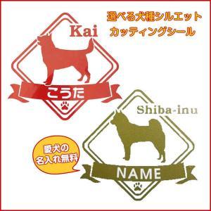 犬種別シルエットのカッティングシール ダイアステッカー 車 ステッカー シール 犬 ネーム入れ ステッカー ペット 犬ステッカー|larrys-company