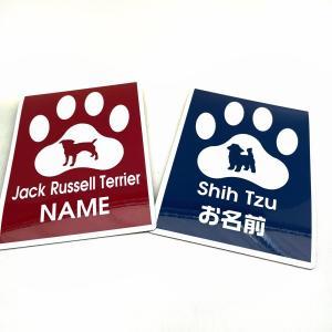 犬種別シルエットのマグネットステッカー パウマグネット ステッカー 車 ネーム入れ  カーステッカー ペット|larrys-company