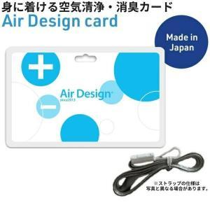 【ポイント10倍】Air Design Card 電源不要の空気清浄カード エアデザインカード 日本製 正規品 larrys-company