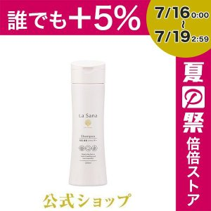 ラサーナ 海藻海泥シャンプー 230ml らさーな シャンプー ヘアケア 頭皮 洗浄 アミノ酸 潤い...