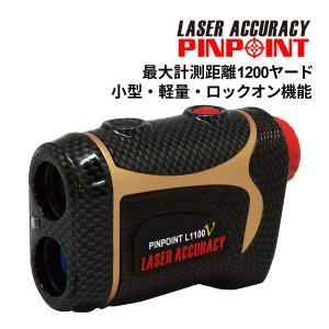 【特価】PINPOINT L1100 ゴルフレーザー距離計 (専用ケース・ストラップ付)高低差対応・ロックオン機能・防水 レーザーアキュラシー ピンポイント|laseraccuracy