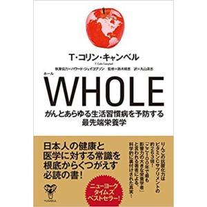 WHOLE がんとあらゆる生活習慣病を予防する最先端栄養学 (日本語) 単行本 lasfulonline