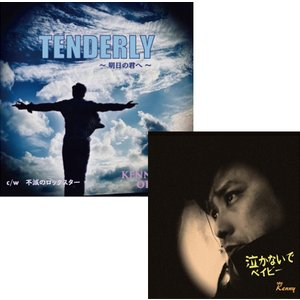 【セット販売】Tenderly〜明日の君へ〜+泣かないでベイビー(新装版)|lasfulonline