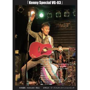 Kenny Special VG-03 lasfulonline