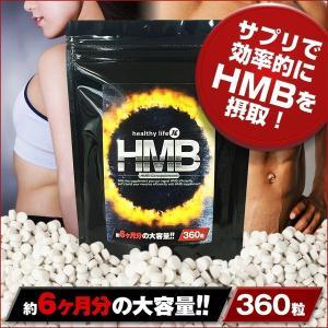 プロテイン サプリメント HMB サプリ ロイシン 筋肉増強 アミノ酸 国産 筋トレ healthylife HMB 大容量 360粒 約6か月分 メール便 送料無料 n251601